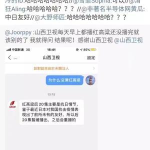 中国の抗日ドラマ #日中友好