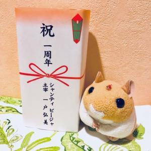 11月は「シャンティビージャ」3周年♪感謝を込めてプレゼントを(^^)