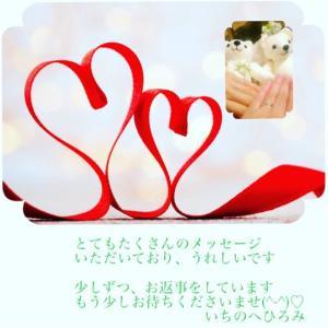 お祝いのメッセージ、ありがとうございます☆少しずつお返事をしております