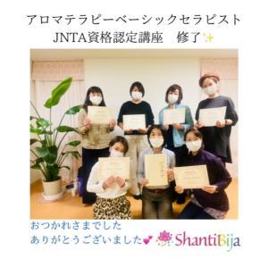 【JNTA認定 ベーシックアロマ セラピスト資格認定講座】11/6.20(金)に...