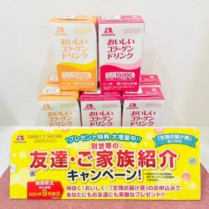 関節&お肌元気♪森永製菓の「コラーゲンドリンク」試飲&キャンペーンは、9月末まで終了です