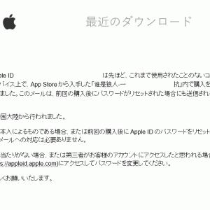 アップルアカウント、ハック。
