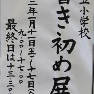 令和元年度 大田区立小学校 書き初め展