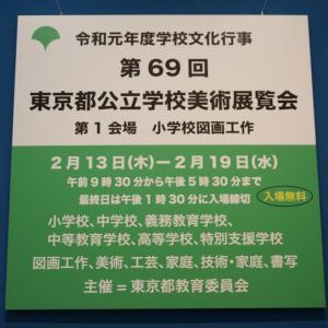 東京都公立学校美術展覧会