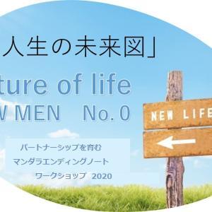 【MEN】3/9(月)、3/27(金)マンダラエンディングノートワークショップのお誘い