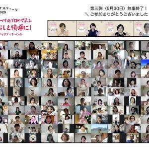 【6月23日まで!オンラインチャリティイベント動画オンデマンド配信】