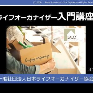 【オンライン】ライフオーガナイザー入門講座のご案内 12/14