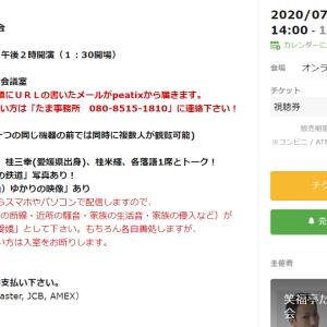 7/26 笑福亭たまさんのオンライン落語会があります