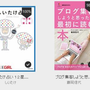 電子書籍、実はとても便利です