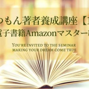 のんさんのしつもん著者養成講座では電子書籍Amazonについて、こんなことを学びます