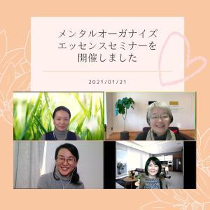 【メンタルエッセンス報告】1/21 メンタルオーガナイズエッセンスセミナーを開催しました