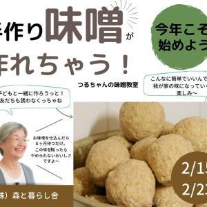 つるちゃんと手作り味噌を作ってみよう〜♫