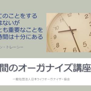 12/21  時間のオーガナイズ講座のご案内