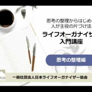 【オンライン】 11/16  ライフオーガナイザー入門講座(思考の整理編)のご案内