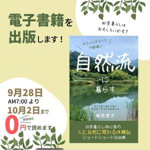 電子書籍「自然流に暮らす 田舎暮らし初心者の人と自然に関わる体験記ショートショート26話集」