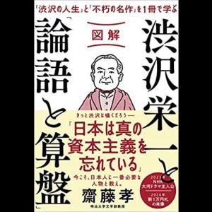 図解 渋沢栄一と「論語と算盤」