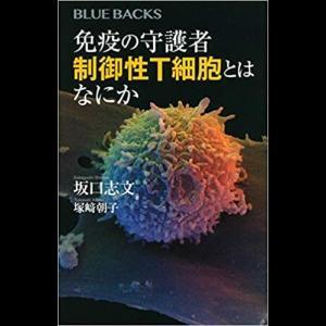 免疫の守護者 制御性T細胞とはなにか