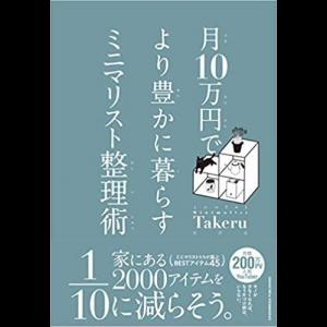 月10万円で より豊かに暮らす ミニマリスト整理術