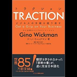 TRACTION トラクション ビジネスの手綱を握り直す 中小企業のシンプルイノベーション