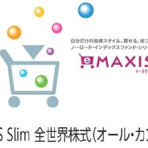 eMAXIS Slim 全世界株式(オール・カントリー)は買いなのか…デメリットはないの?