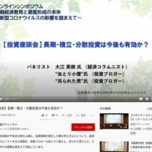 【動画公開】参加者1500名超?金融庁オンラインシンポジウムで「おはぎゃー」について語ってきた