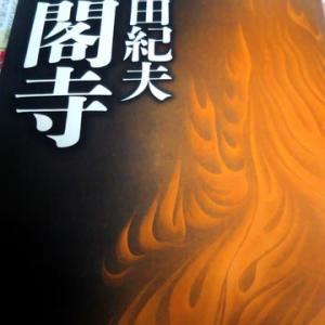 読まずに死ねるか!!(書評)「昭和の古典ともいうべき『金閣寺 三島由紀夫 著』えお読む」