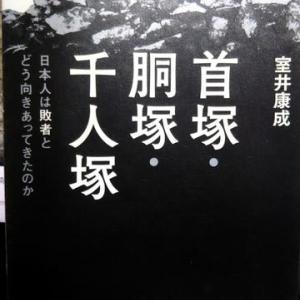 読まずに死ねるか! 『首塚・胴塚・千人塚』 室井康成/著 洋泉社