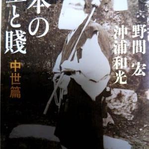 読まずに死ねるか!!(書評)「『日本の聖と賤(中世篇)』 野間宏 沖浦和光 著