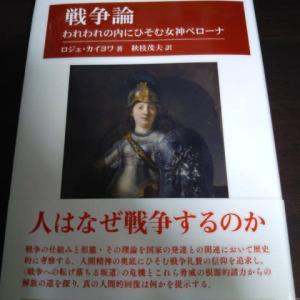 読まずに死ねるか!!(書評)「ロジェ・カイヨワの『」戦争論-われわれの内にひそむ女神ベローナ』を読む」