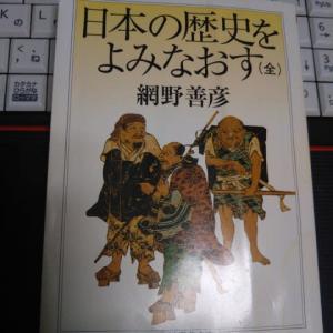 読まずに死ねるか!(書評)「『日本の歴史をよみなおす 網野善彦 著』ほぉ~歴史学もすすむ」
