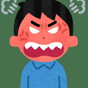 精神世界への誘い 「私の『怒りのコントロール』」