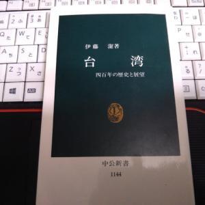 読まずに死ねるか!(書評)「『台湾』伊藤潔 著」