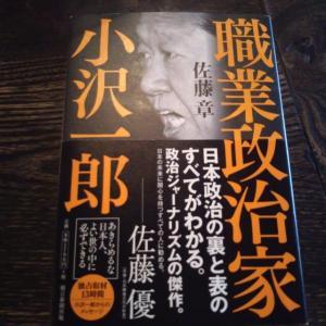 読まずに死ねるか!(書評)「『職業政治家 小沢一郎』佐藤章 著」