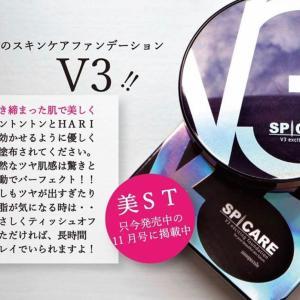 V3ファンデーション 予約受付中!【11月お渡し分】