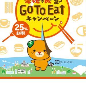 『 GO TO 楽市』楽市は全国の飲食店を応援しています。