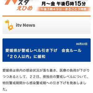 松山大学、愛媛大学の皆さんに朗報です。松山市の会食ルールより20名以内のご利用が可能となりました