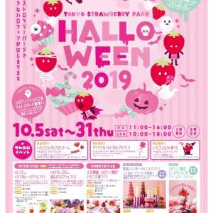 東京ストロベリーパークイベント〈アロマサシェ作り〉