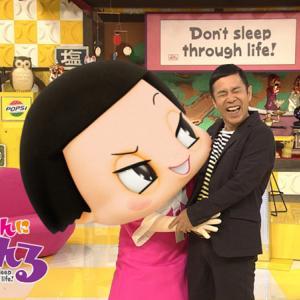 ナイナイの岡村さんの結婚ニュースにビックリです