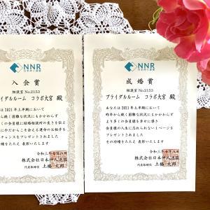 2021年上半期、日本仲人連盟から表彰されました!