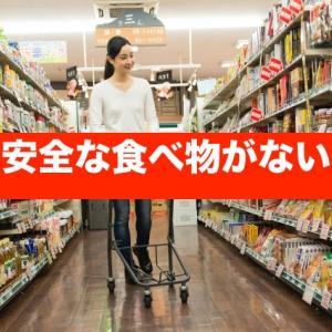 添加物が避けられない!スーパーに行っても買うものがない!だったら、どうする