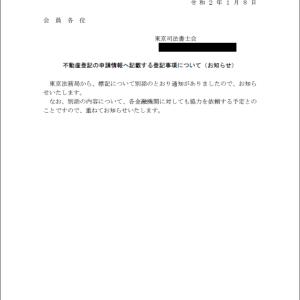 不動産登記の申請情報へ記載する登記事項について(お知らせ)