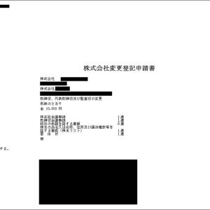 「QRコード(二次元バーコード)付き書面申請」をしてみた