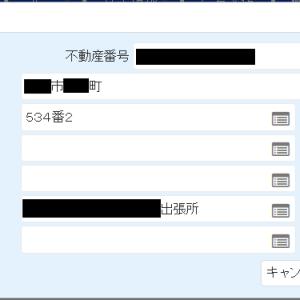 登記事項証明書のQRコードを使ってみた