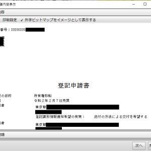 QRコード(二次元バーコード)付き書面申請・・・できず!