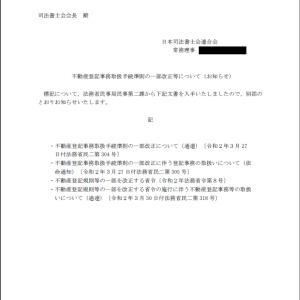不動産登記事務取扱手続準則の一部改正等について(お知らせ)