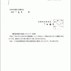 職印証明書