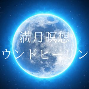 満月瞑想&ヒーリングのお知らせ