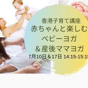 7月香港子育て講座ーベビー&産後ママヨガ