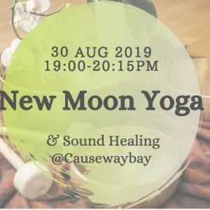 8月の新月瞑想&ヨガのお知らせ
