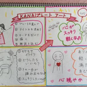 kANAIプレートアート体験講座明日から開催です‼️まだ間に合うよ〜